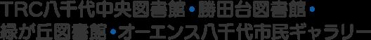 千葉県八千代市のTRC八千代中央図書館・勝田台図書館・緑が丘図書館・オーエンス八千代市民ギャラリーのHPです。